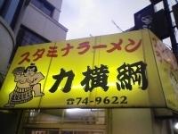 「スタミナラーメン+ チャーハン」@力横綱 鳳店の写真