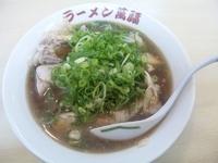 「醤油ラーメン並」@ラーメン 萬福 下鳥羽本店の写真