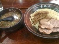 「つけめん(750円)」@麺処 古武士 新宿西口小滝橋通り店の写真