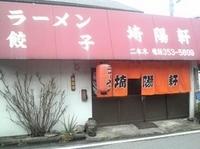 「ラーメン(550円)」@埼陽軒の写真