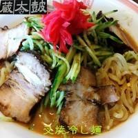 「叉焼冷し麺 850円+半ライス(ランチタイムサービス)」@会津喜多方ラーメン 蔵太鼓 茨城麻生店の写真