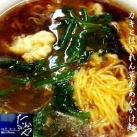 「カキとほうれん草のあんかけ麺(本日のランチ)850円」@たなかやの写真