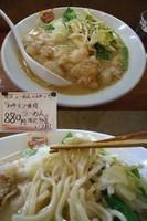 「限定90食『和牛モツ味噌らーめん(¥880)』」@らーめん・つけめん いつ樹の写真
