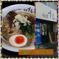 「手塚ラーメン」@麺屋 すんの写真