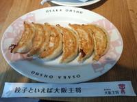 「新!元祖焼餃子(お試し券利用)」@大阪王将 品川店の写真
