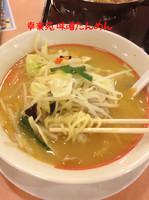 「味噌タンメン」@幸楽苑 ひたちなか店の写真