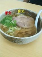 「醤油ラーメン」@麺や 蒼空の写真