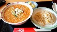 「担々麺、炒飯セット」@一駅族の写真