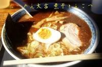 「【煮干しとんこつ】650円」@大吉の写真