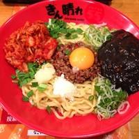 「台湾カレー油そば(¥980)」@ぎん晴れ55の写真