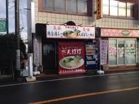「鶏白湯ラーメン」@魚介系ラーメン専門店 たんぽぽの写真