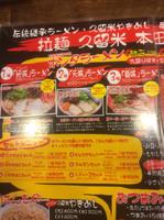 「純味ラーメン580円+替玉150円」@拉麺 久留米 本田商店の写真