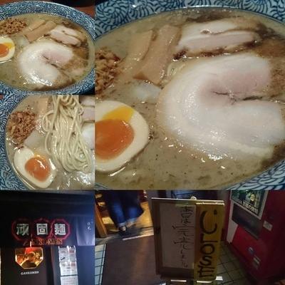 「特製煮干鶏白湯ラーメン 780円」@頑固麺の写真