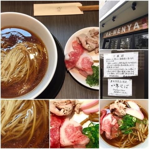 「一年そば1050円」@柳麺 呉田-goden-の写真