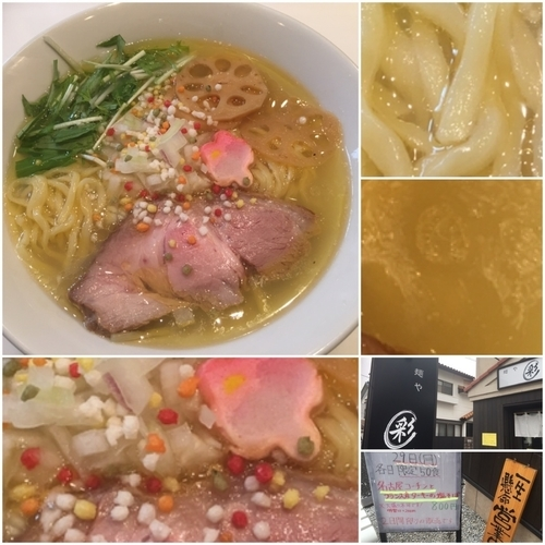 「名古屋コーチンとフランス産ターキーの塩そば800円」@麺や 彩~iro~の写真