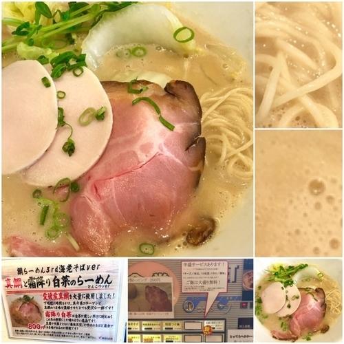 「真鯛と霜降り白菜のらーめん とんこつver800円」@海老・特濃煮干そば まるはの写真