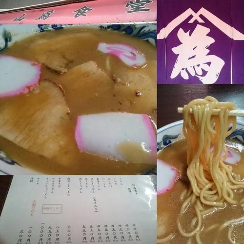 「中華そば」@山為食堂の写真