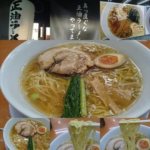 「カミソリ醤油ラーメン」@友愛亭の写真
