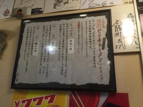 「激辛ラーメン細麺 大盛 700円+100円」@一福の写真