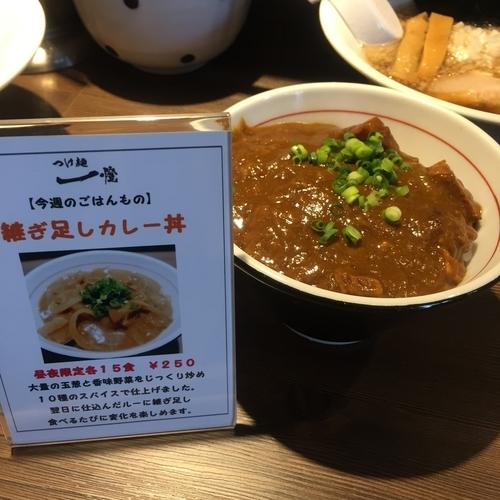 「【数量限定】【週替り】継ぎ足しカレー丼(¥250)」@つけ麺 一燈の写真