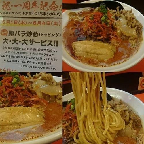 「辛口ガチ味噌肉ソバ」@辛口肉ソバ ひるドラ 日本橋店の写真