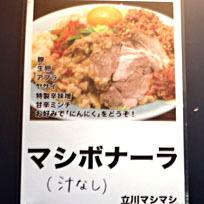 「マシボナーラ(汁なし450g)+豚まし150円」@立川マシマシ ロイヤルスープの写真