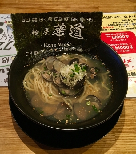 「大粒しじみラーメン 880円」@麺屋 華道の写真