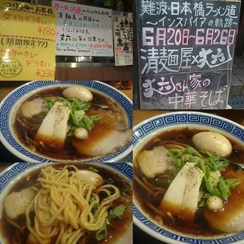 「期間限定 丈六さん家の中華そば 650円」@清麺屋の写真