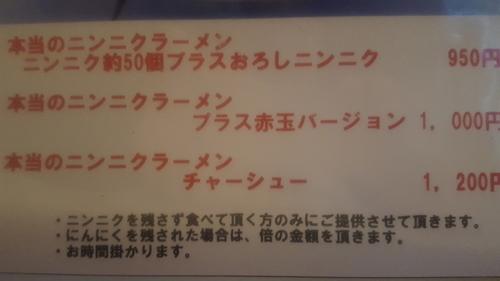 「本当のニンニクラーメンチャーシュー1200円」@麺者 侍の写真
