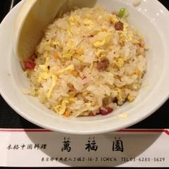 本格中国料理 萬福園の写真