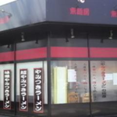 東麺房 西明石店の写真