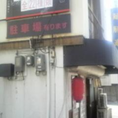 麺豚進の写真