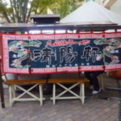九州B-1グランプリ 六角堂広場の写真