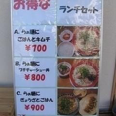 らぁ麺 コスモ。の写真