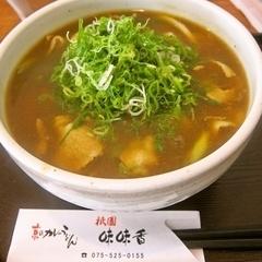 京のカレーうどん 味味香の写真