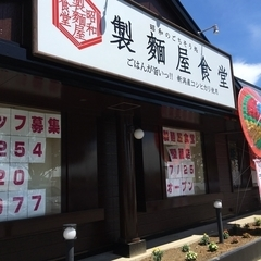 製麺屋食堂 聖籠店の写真