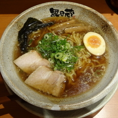 越後秘蔵麺 無尽蔵 MOMOテラス店の写真