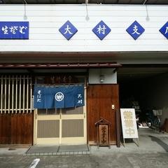 大村支店の写真