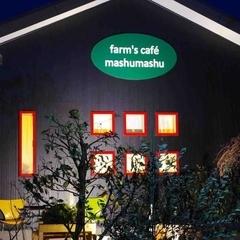 農家カフェ ましゅましゅの写真