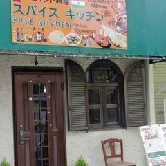 本場インド料理 スパイスキッチンの写真