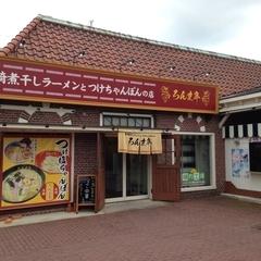 ろんま亭 長崎ハウステンボス店の写真