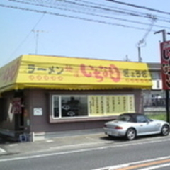 麺屋いちなりの写真