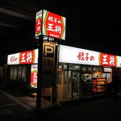 餃子の王将 与野本町店の写真