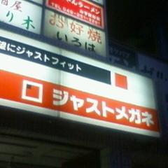 福ちゃんラーメン みずほ台店の写真