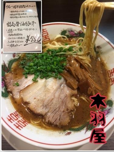 「1周年限定 福島醤油豚骨¥750」@中華蕎麦 こばやの写真