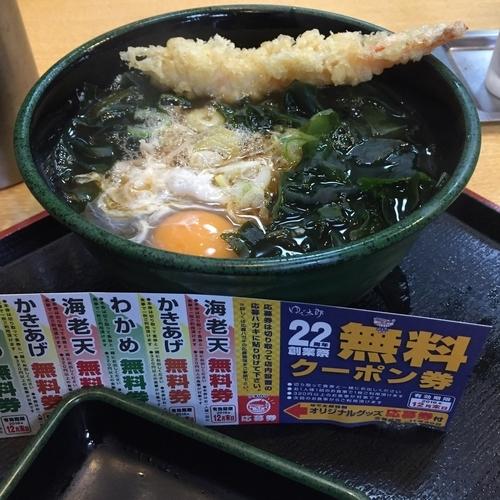 「朝そば(玉子)(¥330)+海老天(クーポン)」@ゆで太郎 高輪店の写真