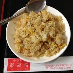 中国料理 聚福楼の写真