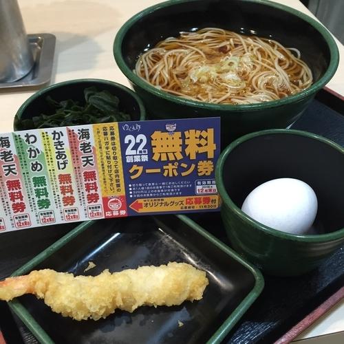 「朝そば(玉子)(¥330)+海老天(クーポン)」@ゆで太郎 淡路町店の写真