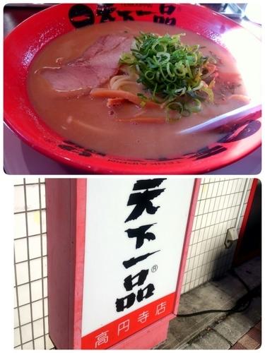 「こってり(通常麺)」@天下一品 高円寺店の写真