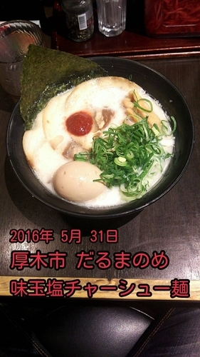 「味玉塩チャーシュー麺」@だるまのめ 本厚木店の写真